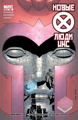 Серия комиксов Новые Люди-Икс №132