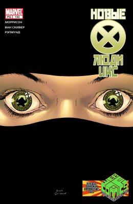 Серия комиксов Новые Люди-Икс №133