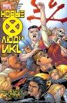 Обложка комикса Новые Люди-Икс №137