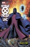 Обложка комикса Новые Люди-Икс №147