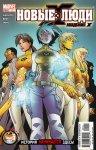 Обложка комикса Новые Люди-Икс №1