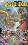 Обложка комикса Новые Люди-Икс №4