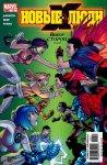 Обложка комикса Новые Люди-Икс №6