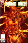 Обложка комикса Новые Люди-Икс №12