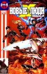 Обложка комикса Новые Люди-Икс №19