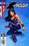 Обложка комикса Новые Люди-Икс №20