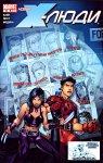 New X-Men #26