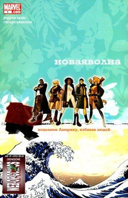 Серия комиксов НоваяВолна: Агенты В.А.Т.Ы