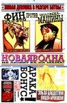 Обложка комикса НоваяВолна: Агенты В.А.Т.Ы №2