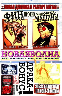Серия комиксов НоваяВолна: Агенты В.А.Т.Ы №2