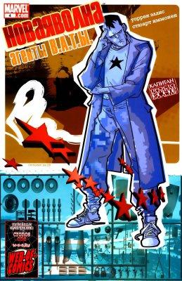 Серия комиксов НоваяВолна: Агенты В.А.Т.Ы №4