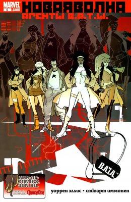 Серия комиксов НоваяВолна: Агенты В.А.Т.Ы №5