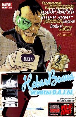 Серия комиксов НоваяВолна: Агенты В.А.Т.Ы №6