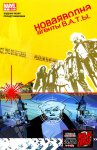 Обложка комикса НоваяВолна: Агенты В.А.Т.Ы №7