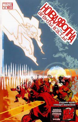 Серия комиксов НоваяВолна: Агенты В.А.Т.Ы №8