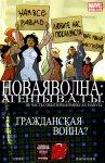 Обложка комикса НоваяВолна: Агенты В.А.Т.Ы №11