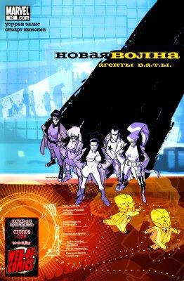 Серия комиксов НоваяВолна: Агенты В.А.Т.Ы №12