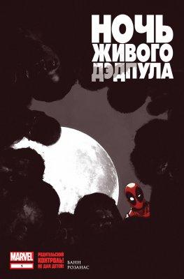 Серия комиксов Ночь Живого Дэдпула