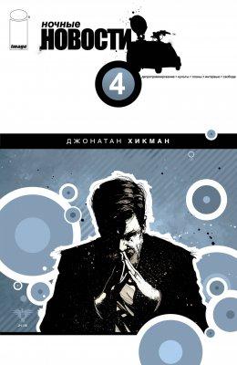 Серия комиксов Ночные Новости №4