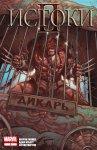 Обложка комикса Происхождение II №3