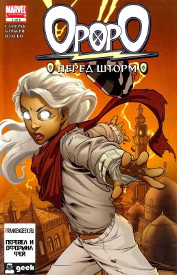 Серия комиксов Ороро: Перед Шторм