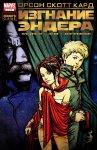 Orson Scott Card's Ender in Exile #2