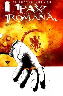 Серия комиксов Пакс Романа №3
