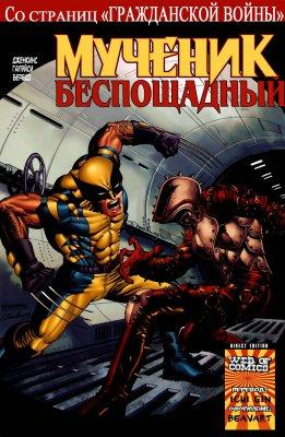 Серия комиксов Мученик: Беспощадный №3