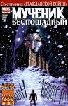 Обложка комикса Мученик: Беспощадный №4