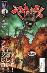 Обложка комикса Планетарий №2