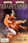 Обложка комикса Планетарий №17