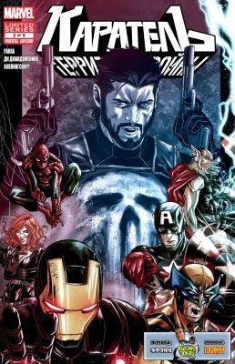 Серия комиксов Каратель: Территория Войны №2