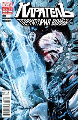 Серия комиксов Каратель: Территория Войны №3