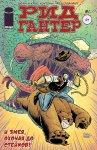 Обложка комикса Рид Гантер №1