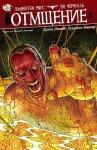 Обложка комикса Отмщение №2