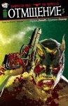 Обложка комикса Отмщение №3