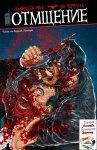 Обложка комикса Отмщение №4