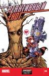 Обложка комикса Реактивный Енот №5