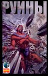 Обложка комикса Руины №2