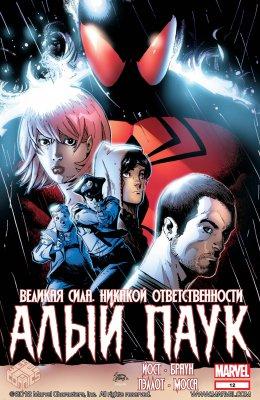 Серия комиксов Алый Паук №12