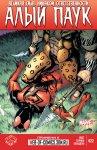 Scarlet Spider #22