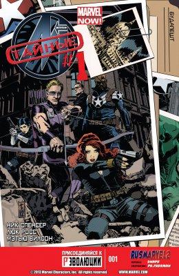 Серия комиксов Тайные Мстители