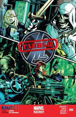 Серия комиксов Тайные Мстители №6