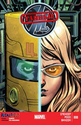 Серия комиксов Тайные Мстители №8