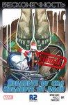 Обложка комикса Тайные Мстители №11