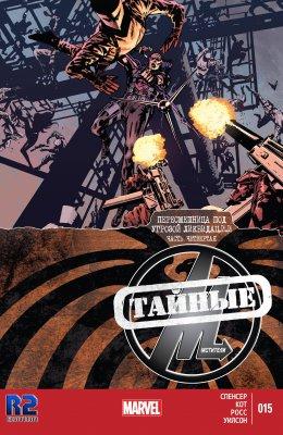 Серия комиксов Тайные Мстители №15