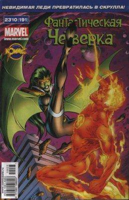 Серия комиксов Тайное Вторжение: Фантастическая Четверка №2