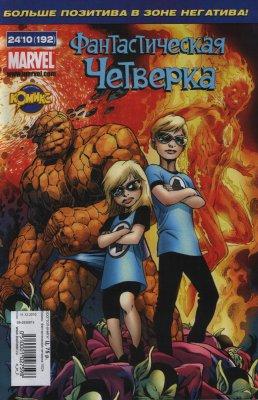 Серия комиксов Тайное Вторжение: Фантастическая Четверка №3