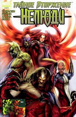 Серия комиксов Тайное Вторжение: Нелюди №3