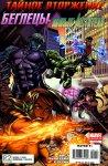 Обложка комикса Тайное Вторжение: Беглецы/Юные Мстители №1
